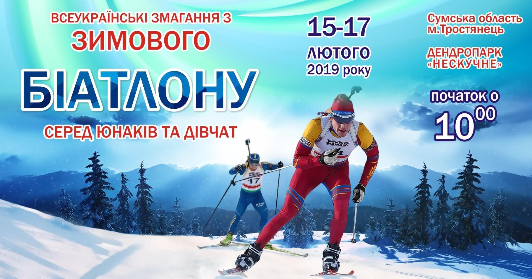 Великий біатлон повертається у Тростянець - Тростянець.info